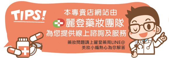 麗登藥妝 – YamatoEnzyme 大和酵素